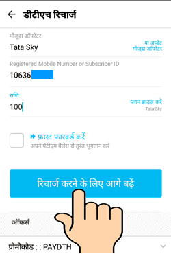 paytm-se-dth-recharge-kaise-kare