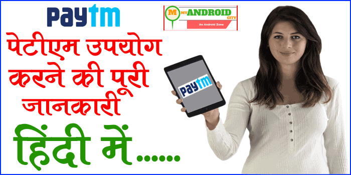 paytm-use-karne-ki-jankari-hindi-me
