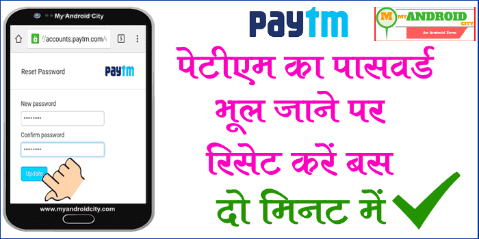 reset-paytm-password