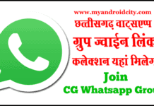 chhattisgarh-whatsapp-group-join-link