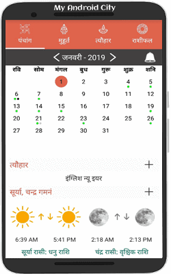 Hindi-Panchang-Calendar-Download