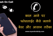 call-aane-par-flashlight-kaise-jalaye