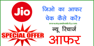 jio-ka-offer-check-kaise-kare-new