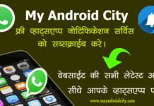 my-android-city-free-whatsapp-notification-service