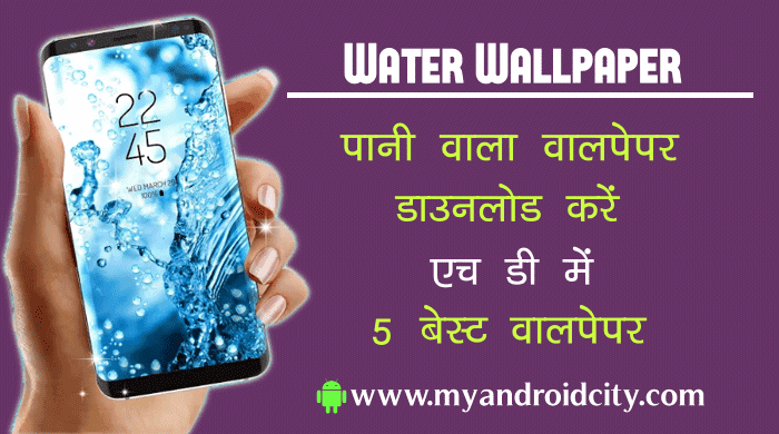 water-pani-wala-wallpaper-download