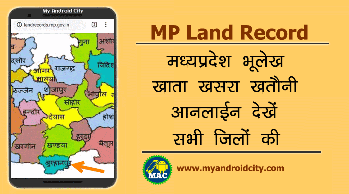 mp-land-record-online