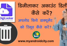 digilocker-account-delete-kaise-kare