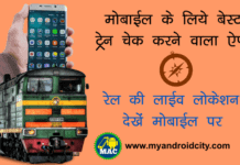 train-check-karne-wala-apps-download